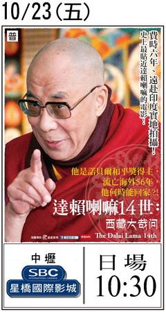 達賴喇嘛14世:西藏大哉問 上映時刻表1041023(中壢)