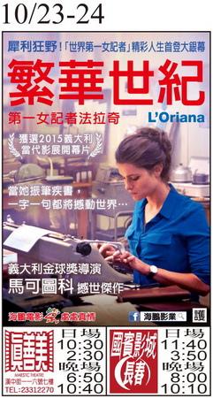 繁華世紀:第一女記者法拉奇 上映時刻表1041023-1041024