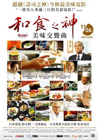 和食之神:美味交饗曲 中文海報