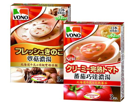 預售票贈品 - 台灣味之素「VONO」濃湯