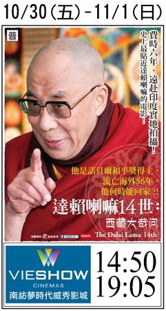 達賴喇嘛14世:西藏大哉問 上映時刻表1041030-1041101(台南)