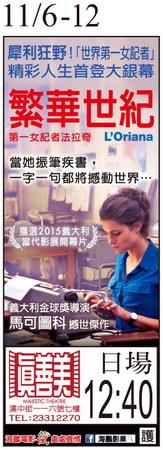繁華世紀:第一女記者法拉奇 上映時刻表1041106-1041112