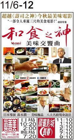 和食之神:美味交饗曲 上映時刻表1041106-1041112
