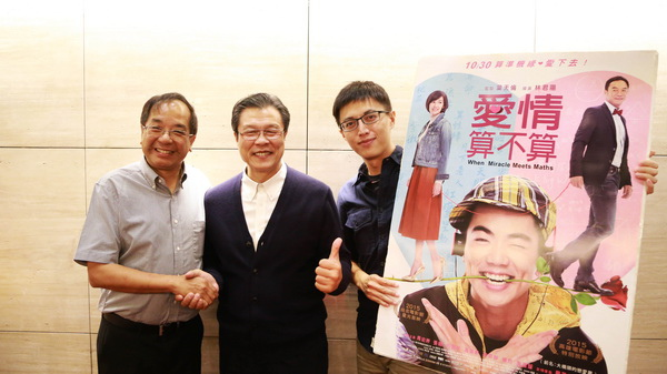 台灣名畫家郭雪湖之子郭松年,特地自舊金山趕回台灣欣賞《愛情算不算》。目前在電視劇《紫色大稻埕》飾演他父親郭雪湖的演員楊烈,也趕來和他父子會面