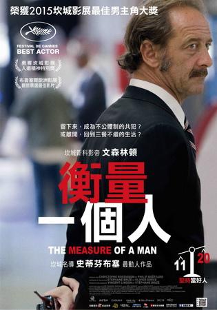 衡量一個人 中文海報