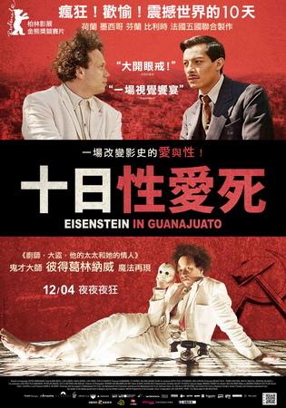 十日性愛死 中文海報