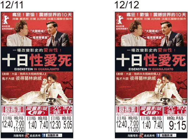 十日性愛死 上映時刻表1041211-1041212