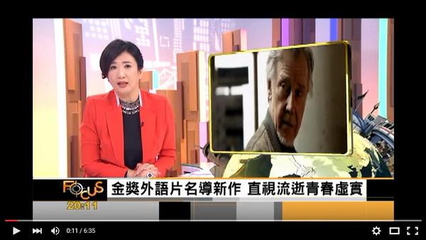 年輕氣盛_特別報導@TVBS「Focus全球新聞」