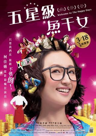 五星級魚干女 中文海報