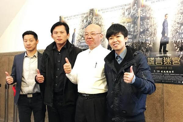 林昶佐、黃國昌、228基金會執行長廖繼斌及苗博雅比讚力挺《謊言迷宮》