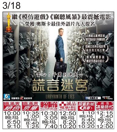 《謊言迷宮》首週上映時刻表
