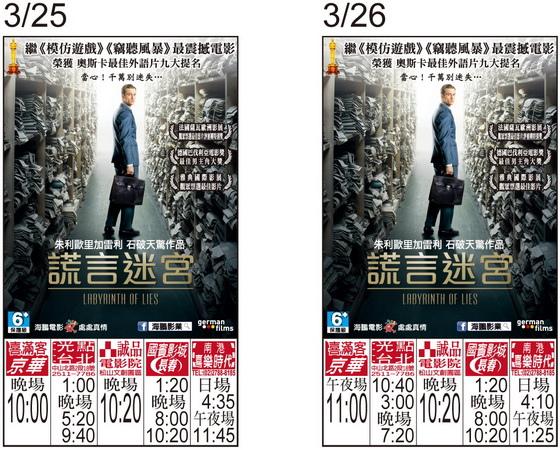 謊言迷宮 上映時刻表1050325-1050326