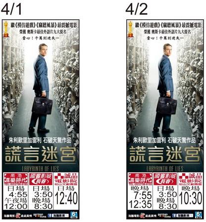 謊言迷宮 上映時刻表1050401-1050402