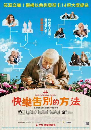 快樂告別的方法 中文海報