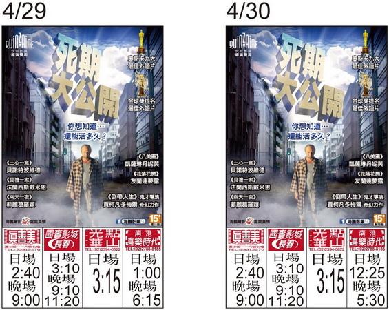 死期大公開 上映時刻表1050429-1050430
