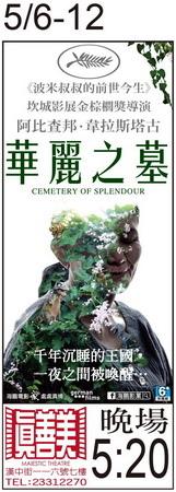 華麗之墓 上映時刻表1050506-1050512