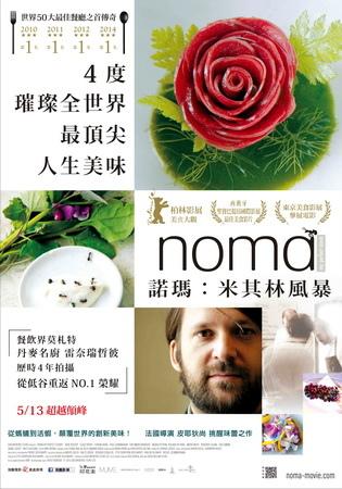 諾瑪:米其林風暴 中文海報
