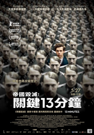 帝國毀滅:關鍵13分鐘 中文海報