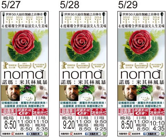 諾瑪:米其林風暴 上映時刻表1050527-1050529