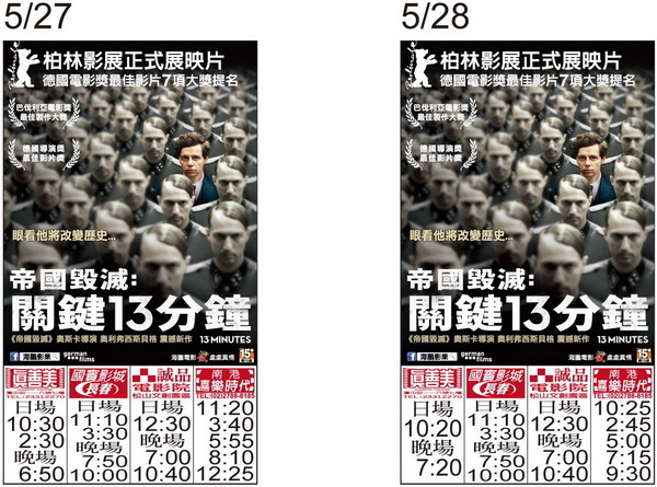 帝國毀滅:關鍵13分鐘 上映時刻表1050527-1050528