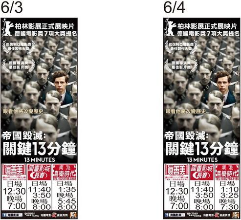 帝國毀滅:關鍵13分鐘 上映時刻表1050603-1050604