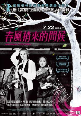 春風捎來的問候 中文海報