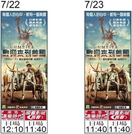 歡迎來到美國 上映時刻表1050722-1050723