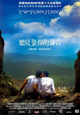 聽見愛你的聲音 中文海報