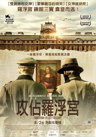攻佔羅浮宮 中文海報