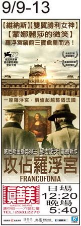 攻佔羅浮宮 上映時刻表1050909-1050913