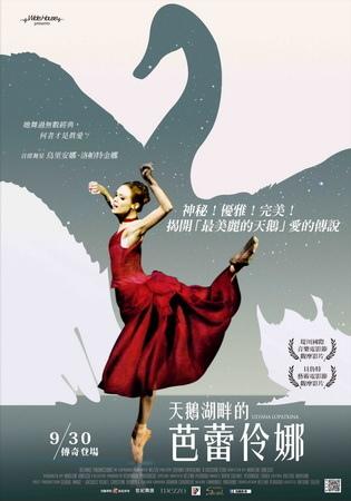 天鵝湖畔的芭蕾伶娜 中文海報