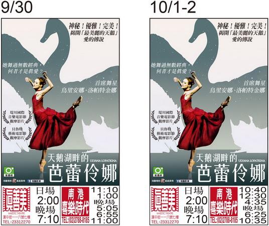 天鵝湖畔的芭蕾伶娜 上映時刻表1050930-1051002