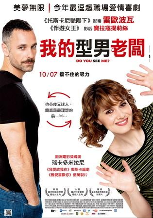 我的型男老闆 中文海報