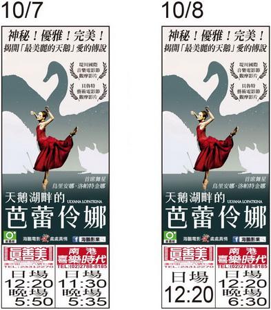 天鵝湖畔的芭蕾伶娜 上映時刻表1051007-1051008