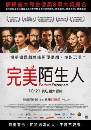 完美陌生人 中文海報