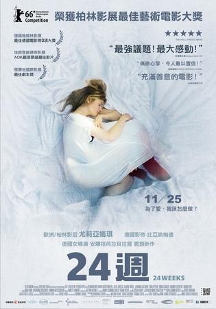24週 中文海報