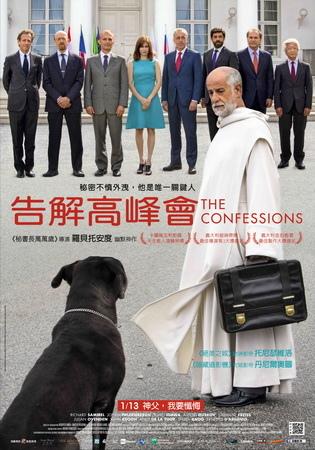 告解高峰會 中文海報