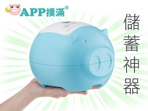 預售贈品 - 儲蓄神器「APP小豬撲滿」