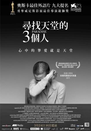 尋找天堂的3個人 中文海報