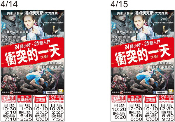 衝突的一天 上映時刻表1060414-1060415