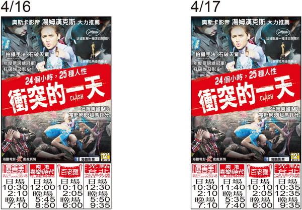 衝突的一天  上映時刻表1060416-1060417