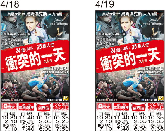 衝突的一天  上映時刻表1060418-1060419