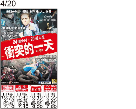 衝突的一天  上映時刻表1060420