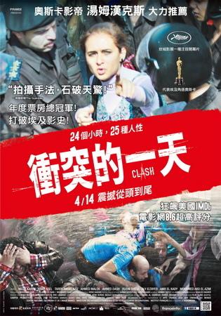 衝突的一天 中文海報