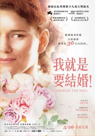 我就是要結婚! 中文海報(美版)