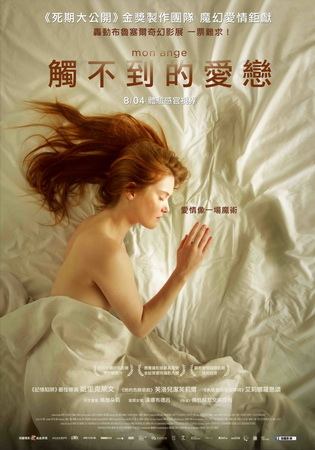 觸不到的愛戀 中文海報