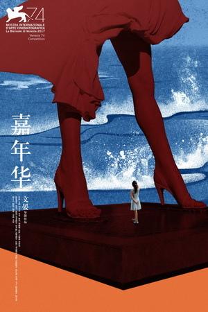 《嘉年華》電影海報由《黃金時代》、《一代宗師》、《山河故人》的海報設計師黃海操刀