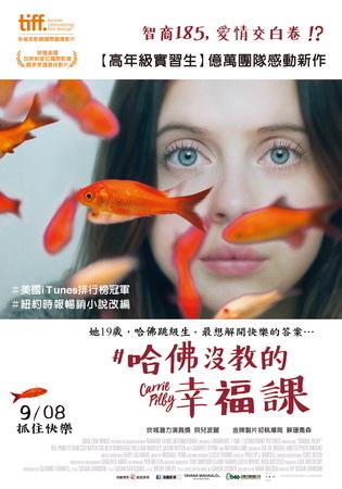 哈佛沒教的幸福課 中文海報