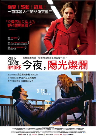 今夜,陽光燦爛 中文海報