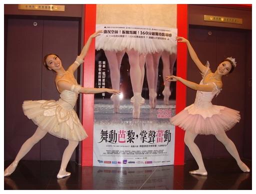 「世紀舞匯」首席舞者許友俞(右)並率舞者王書婕,身著片中芭蕾歌劇《胡桃鉗》和《芭姬塔》的華麗舞衣出場迎賓.jpg